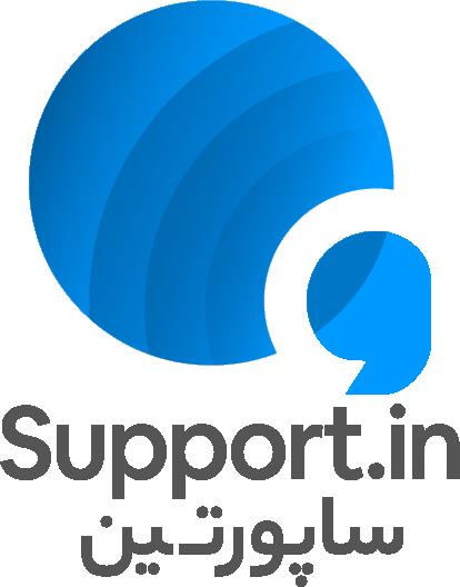 ساپورتین (راهکار یکپارچه پشتیبانی آنلاین)