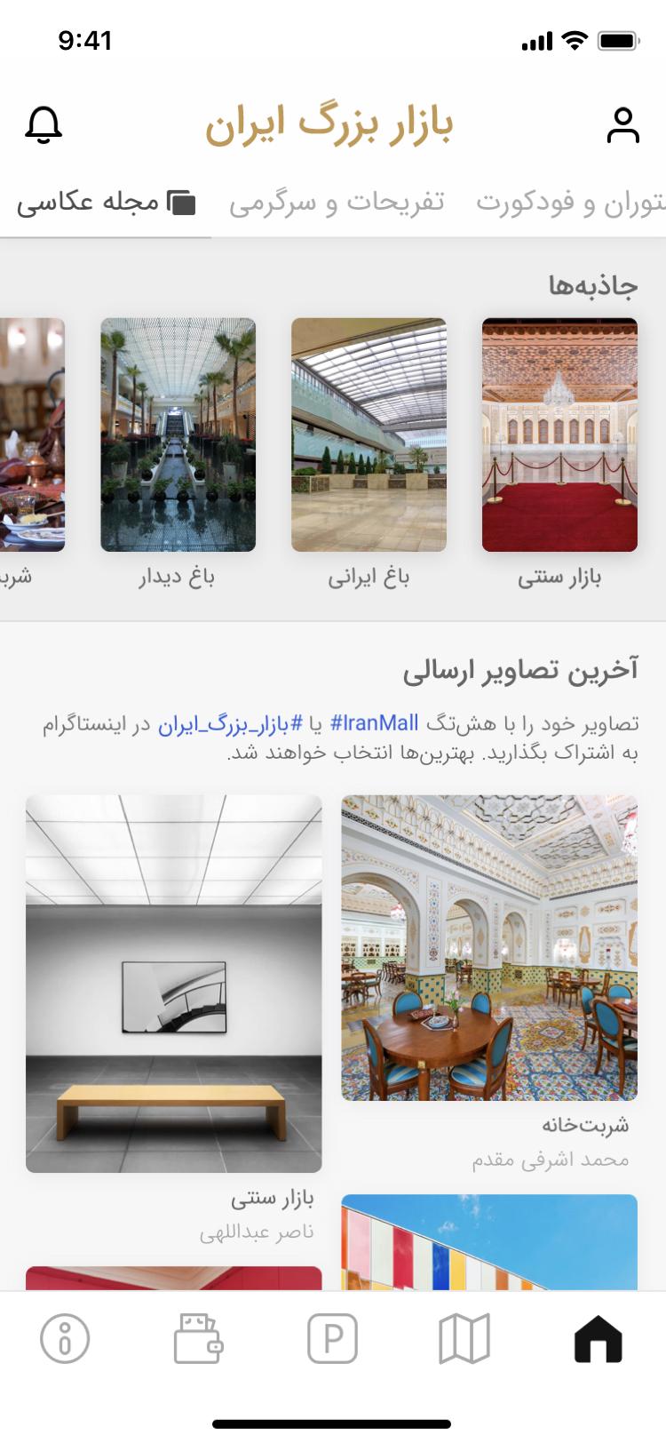 اپلیکیشن مرکز تجاری ایران مال